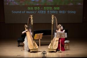 개원 2주년 기념 음악회 개최(21. 4. 30.)