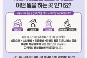 사회서비스원 쌩쌩뉴스 3탄  카드뉴스