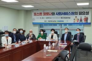 국회의원 남인순 의원실 주최 간담회(2020.5.27.)