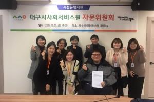 자문위원회 소위원회(시설운영지원 분야)(2019.12.27.)