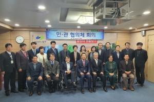 장애인지역사회 통합돌봄 선도사업 민관 협의체 회의(2019.11.25.)