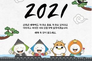 2021년에도 좋은 돌봄 좋은 일자리로 찾아가겠습니다. 새해 복 많이 받으세요