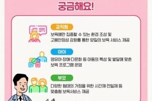 [사회서비스원] 쌩쌩뉴스 4탄 - 사회서비스원 국공립어린이집