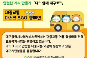 2020 교통복지사업 홍보 동영상